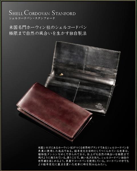 【再入荷】内装にもショルコードバンを贅沢に使用した長財布の魅力