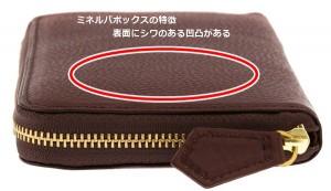 ミネルバボックスの特徴・表面に凹凸がある