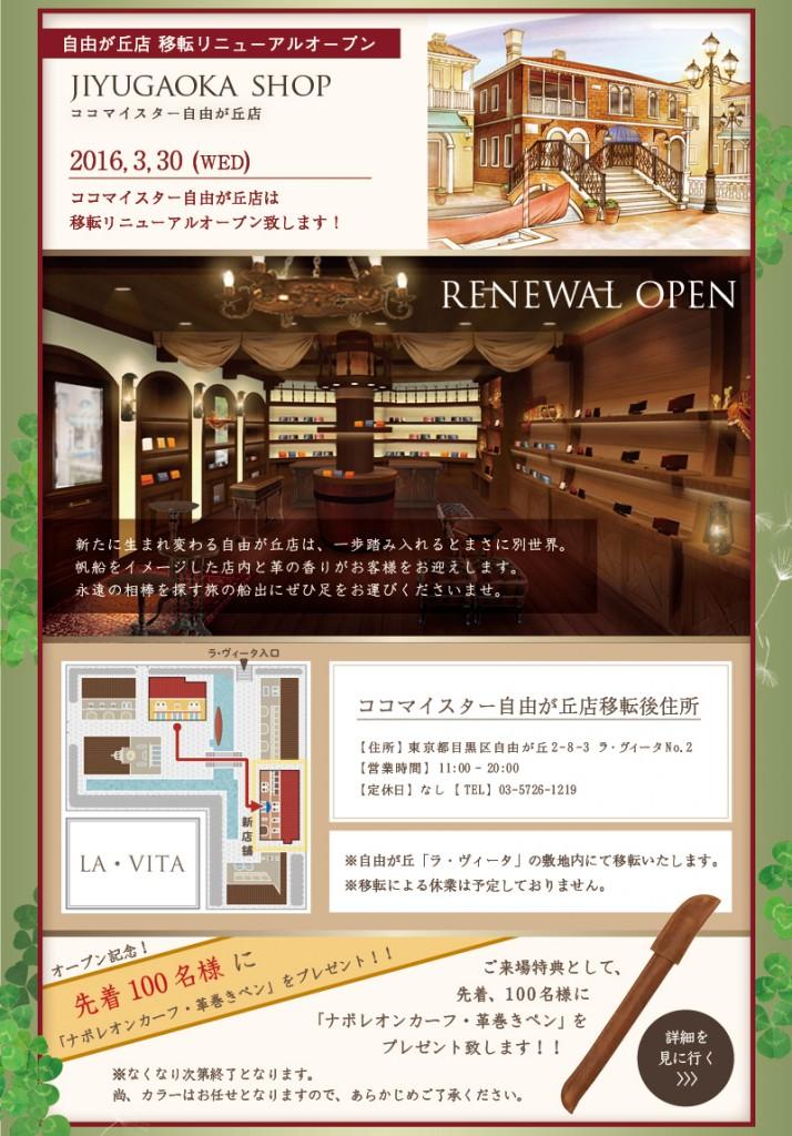 shop_16Mar_2a