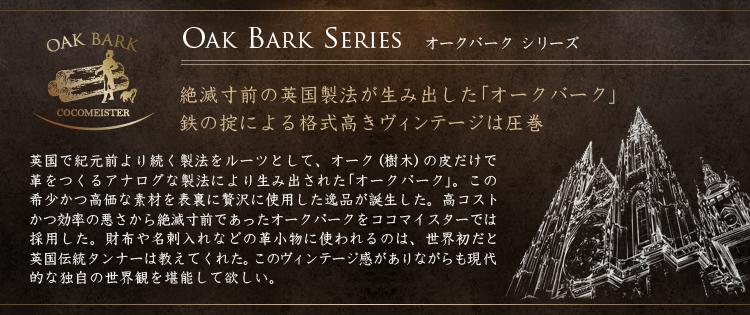 oakbark01