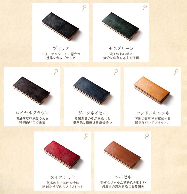 7種類のカラーバリエーション